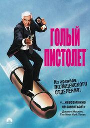 Кино Голый пистолет (1988) смотреть онлайн