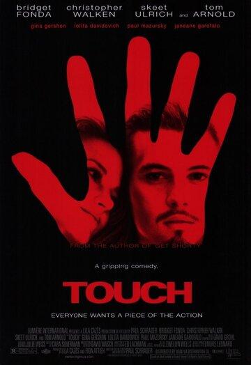 Касание (Touch)