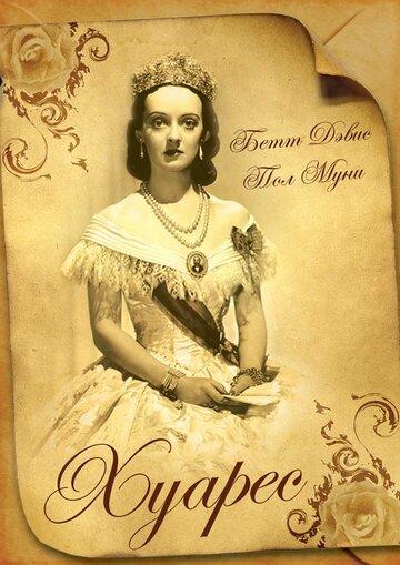 Хуарес (1939)