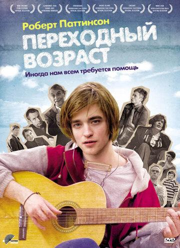 Фильм Переходный возраст