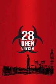 Кино 28 дней спустя (2002) смотреть онлайн