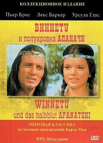 Виннету и полукровка Апаначи 1966