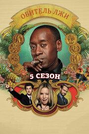 Смотреть Обитель лжи (3 сезон) (2014) в HD качестве 720p
