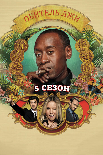 ������� ��� (House of Lies)