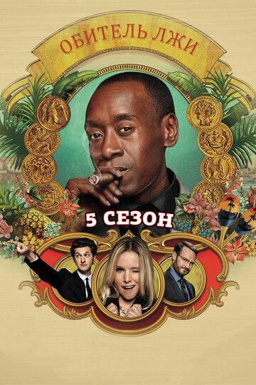 Обитель лжи 5 сезон 1, 2, 3 серия (2016) смотреть онлайн