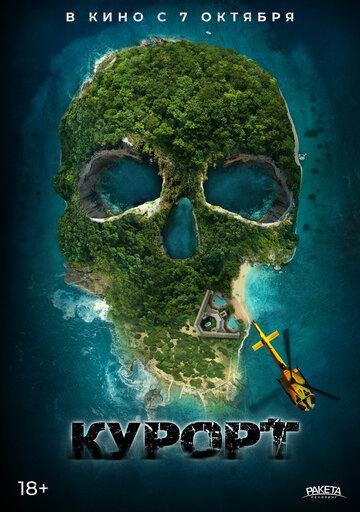 Постер к фильму Курорт (2021)