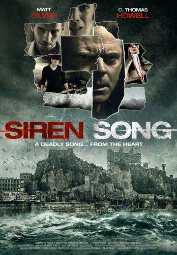 Песня сирен (Siren Song)