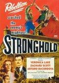 Цитадель (1951)