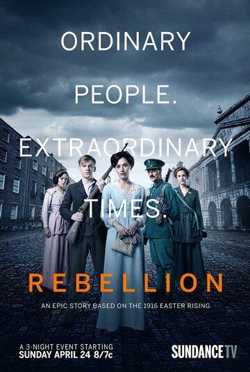 Восстание (2016) полный фильм онлайн