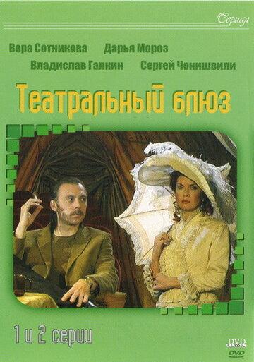 Театральный Блюз (2003) полный фильм онлайн
