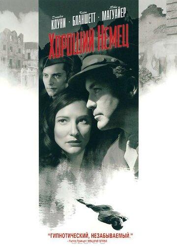 Хороший немец (2006)
