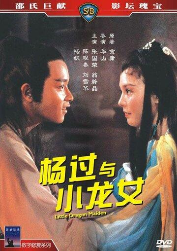 Скачать дораму Юная девушка Дракон Yang guo yu xiao long nu