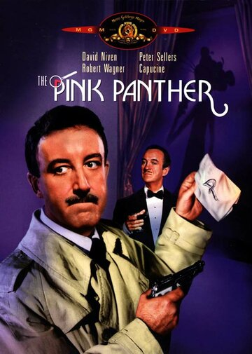 ������� ������� (The Pink Panther)