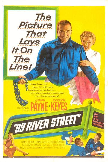 99 Ривер стрит (1953)