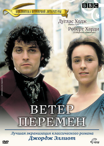 ����� ������� (Middlemarch)