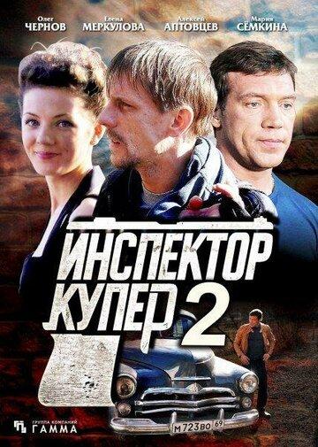 Инспектор Купер 3 сезон 1, 2, 3, 4, 5, 6, 7, 8 серия (сериал, 2018) смотреть онлайн HD720p в хорошем качестве бесплатно