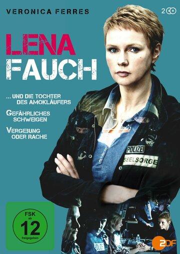 Лена Фош – Опасное молчание (2013)