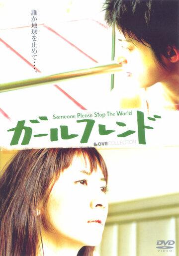 Подружка (2004)