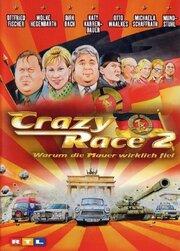 Сумасшедшие гонки 2 (2004)