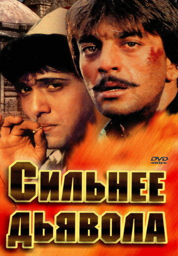 Сильнее дьявола (1989)