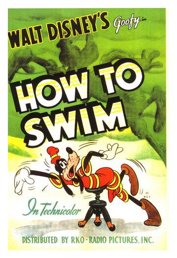 Как нужно плавать (1942)