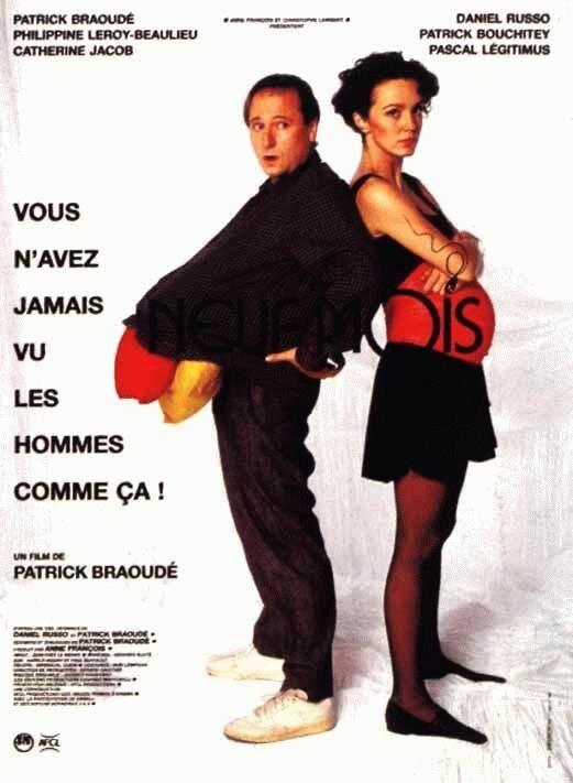 Девять месяцев 1994