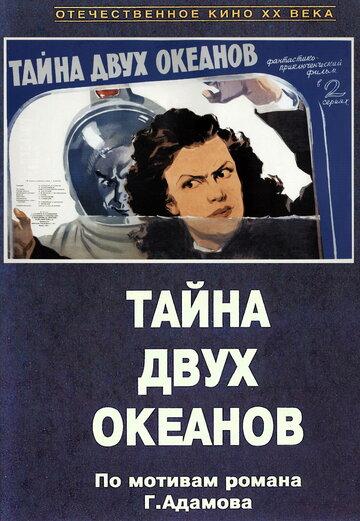 Тайна двух океанов. Первая серия (1955)