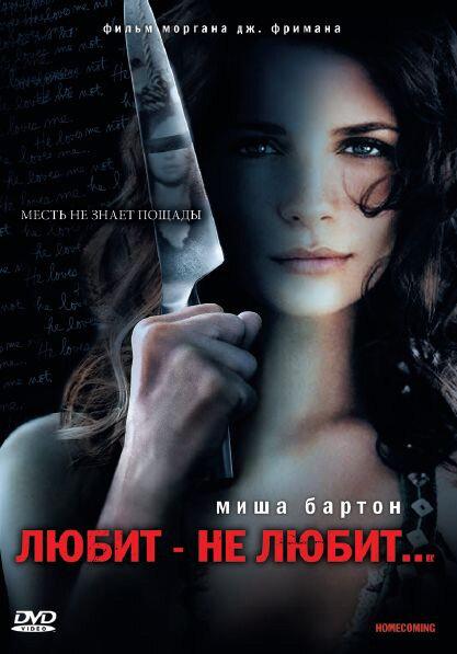«Любит Не Любит Все Серии» — 1985