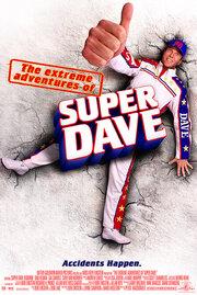 Смотреть онлайн Невероятные приключения Супер Дэйва