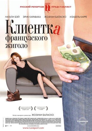 Кино Викарий из Дибли