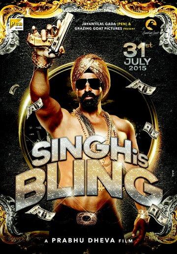 Король Сингх 2 2015