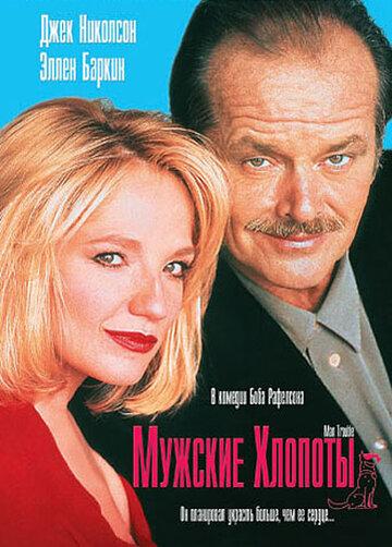Мужские хлопоты (1992) — отзывы и рейтинг фильма