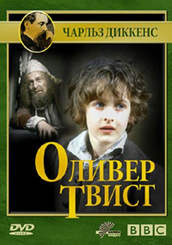 Оливер Твист (1985)