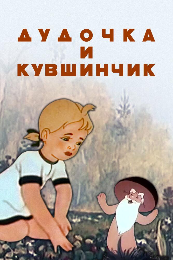 Фильмы Дудочка и кувшинчик смотреть онлайн