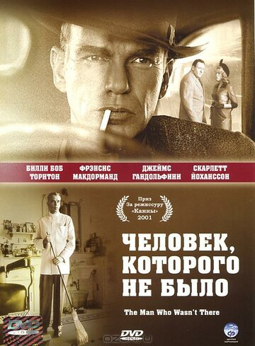 �������, �������� �� ���� (The Man Who Wasn't There)