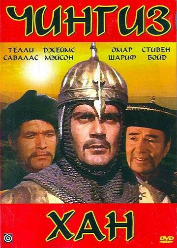 Чингиз Хан 1965