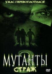 Смотреть онлайн Мутанты 3: Страж