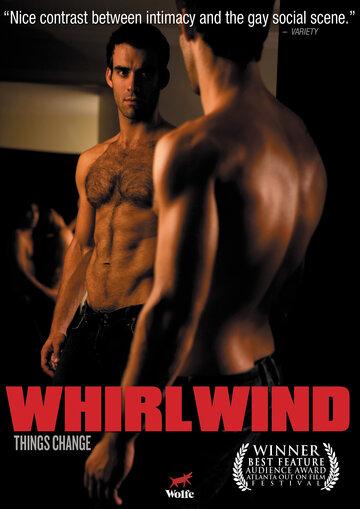 Вихрь (Whirlwind)