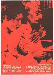 Рождество в Вигала (1981)