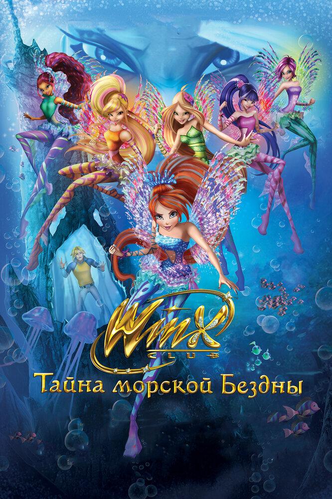 Клуб Винкс: Тайна морской бездны (2014)