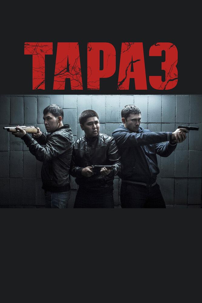 Тараз / Taraz (2016)