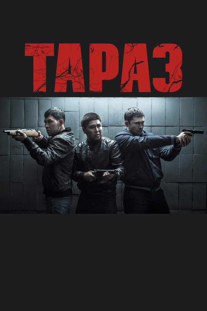 Фильмы Тараз