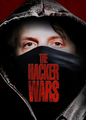 ��������� ����� (The Hacker Wars)