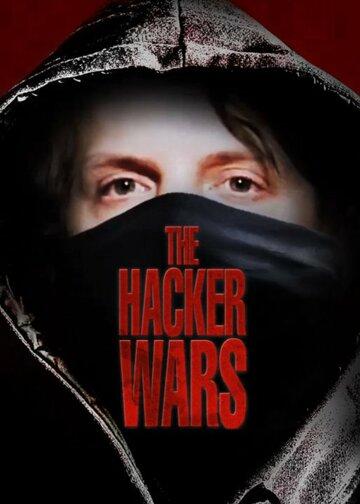 Хакерские войны (The Hacker Wars)