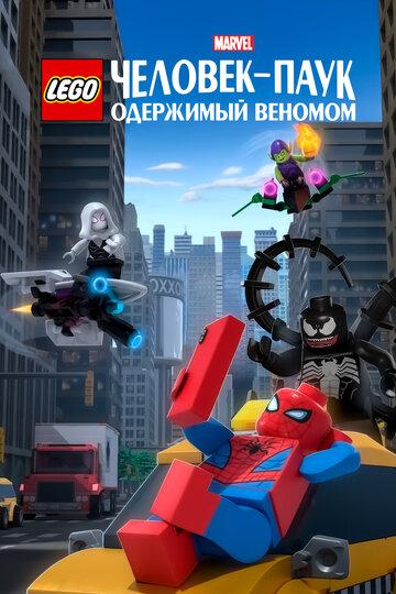 LEGO Marvel Человек-Паук: Раздражённый Веномом 2019 | МоеКино