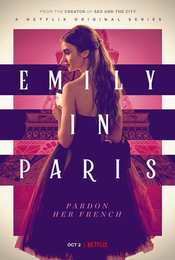 Эмили в Париже (Сериал, 2020)
