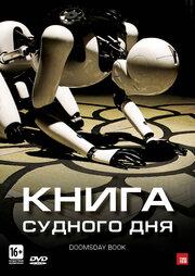 Книга Судного дня (2012)