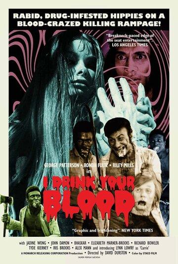 Я пью твою кровь (1970)