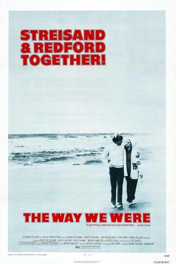 ������ �� ���� (The Way We Were)