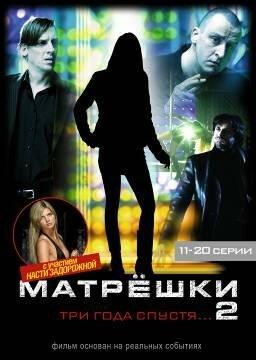 Матрешки 2 (2008) полный фильм онлайн
